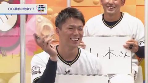 【バファローズ Fan-Festa Online2020】バファローズ・ひな壇トーク!! 2020/12/5