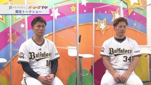 【バファローズ Fan-Festa Online2020】パーソル パ・リーグTV限定トークショー 2020/12/5