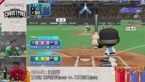 【ファイターズ・ファンフェスティバル2020】パワプロ対決 決勝戦!! 2020/12/6