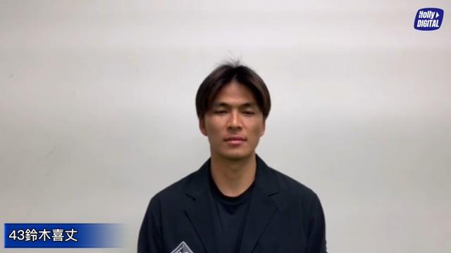 【第40節vs町田】鈴木喜丈選手_試合後インタビュー