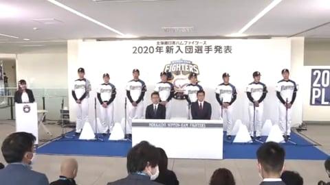 【ファイターズ新入団発表会】ノーカット版 2020/12/13