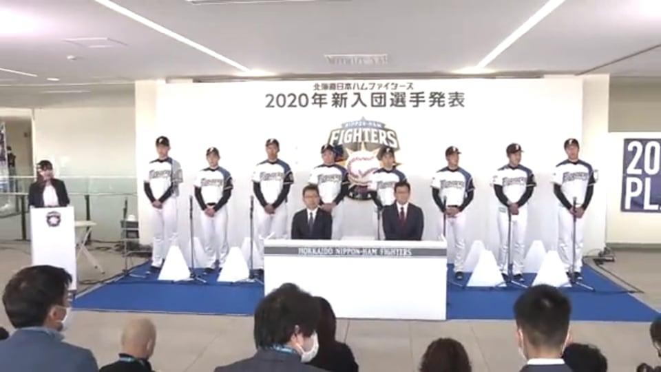 北海道日本ハムの「新入団選手発表会」の注目シーンをお届け!! 発表会の模様を是非ご覧ください!!