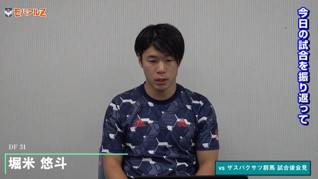 堀米悠斗 選手 12月13日(日)vs ザスパクサツ群馬 試合後会見