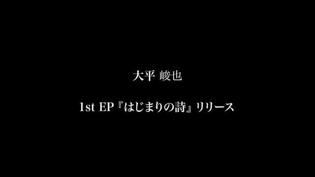 大平峻也 祝 アーティストデビュー!