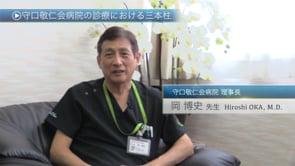 守口敬仁会病院が目指す地域医療貢献への思い