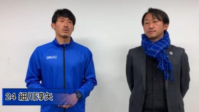 【第41節vs琉球戦】細川淳矢選手_試合後インタビュー