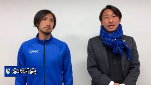 【第41節vs琉球戦】木村祐志選手_試合後インタビュー