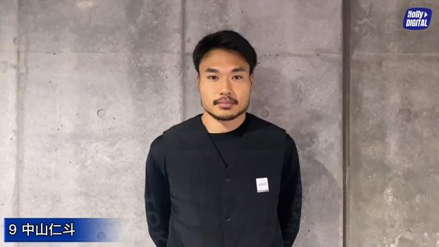 【第42節vs東京V戦】中山仁斗選手_試合後インタビュー