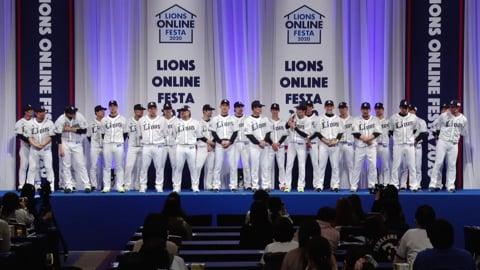 【LIONS ONLINE FESTA2020】オープニングセレモニー!! 2020/12/5