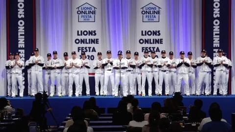 【LIONS ONLINE FESTA2020】クロージングセレモニー!! 2020/12/5