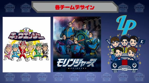 【LIONS ONLINE FESTA2020】選手がプレゼン!! オンラインショッピング前編!! 2020/12/5
