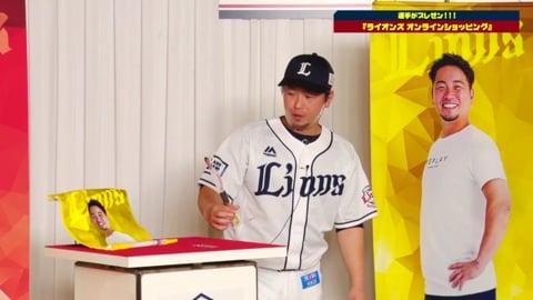 【LIONS ONLINE FESTA2020】選手がプレゼン!! ライオンズオンラインショッピング後編!! 2020/12/5
