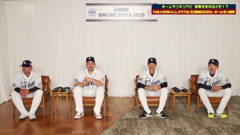 【LIONS ONLINE FESTA2020】ホームランキングに君臨するのは誰だ!? ガチンコゲームバトル!! 2020/12/5