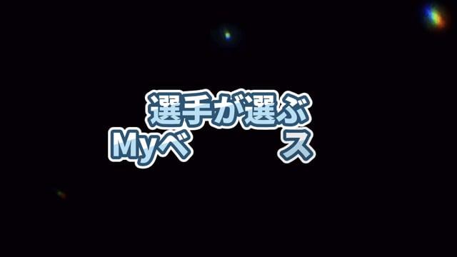 選手が選ぶMYベストプレー_外山凌【解説付き】