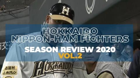 北海道日本ハム シーズンレビュー2020 vol.2