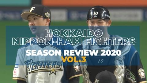 北海道日本ハム シーズンレビュー2020 vol.3