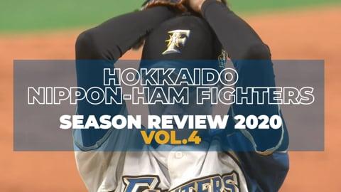 北海道日本ハム シーズンレビュー2020 vol.4