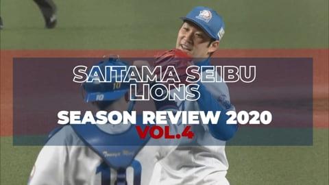 埼玉西武 シーズンレビュー2020 vol.4