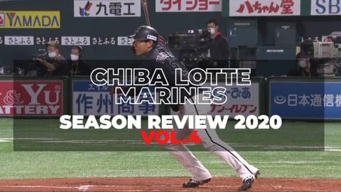 千葉ロッテ シーズンレビュー2020 vol.4