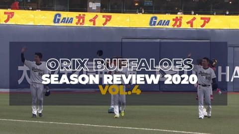 オリックス シーズンレビュー2020 vol.4