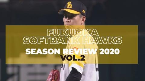 福岡ソフトバンク シーズンレビュー2020 vol.2