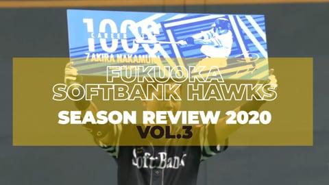 福岡ソフトバンク シーズンレビュー2020 vol.3