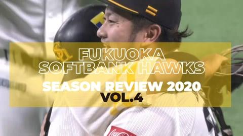 福岡ソフトバンク シーズンレビュー2020 vol.4