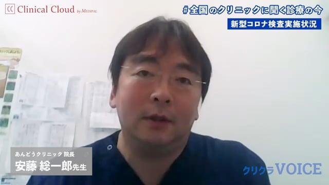 【発熱患者への対応 / 今後の感染症対策】千葉県 習志野市 安藤 総一郎 先生