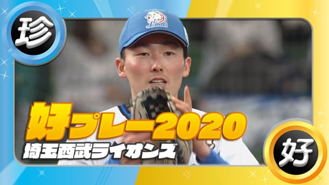 埼玉西武ライオンズ好プレー集 2020