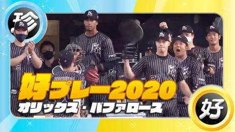 オリックス・バファローズ好プレー集 2020