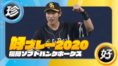 福岡ソフトバンクホークス好プレー集 2020