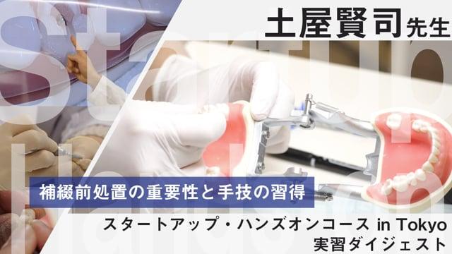 【PV】スタートアップ・ハンズオンコース in Tokyo