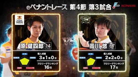【eBASEBALL】第4節 H-B 第3試合