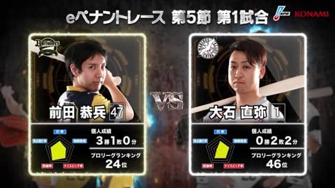 【eBASEBALL】第5節 B-M 第2試合