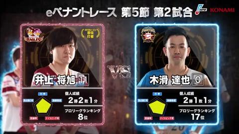 【eBASEBALL】第5節 E-F 第1試合