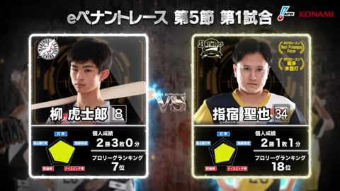 【eBASEBALL】第5節 M-B 第1試合