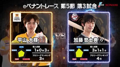【eBASEBALL】第5節 H-L 第1試合