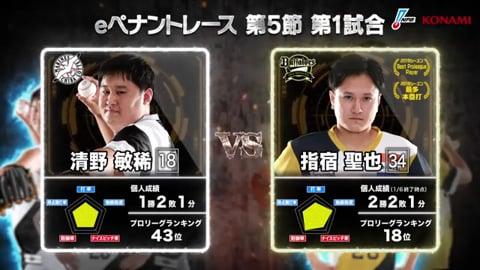 【eBASEBALL】第5節 M-B 第3試合
