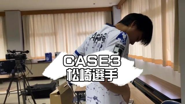 【メイキング】ユニフォーム撮影(松崎快選手の場合)