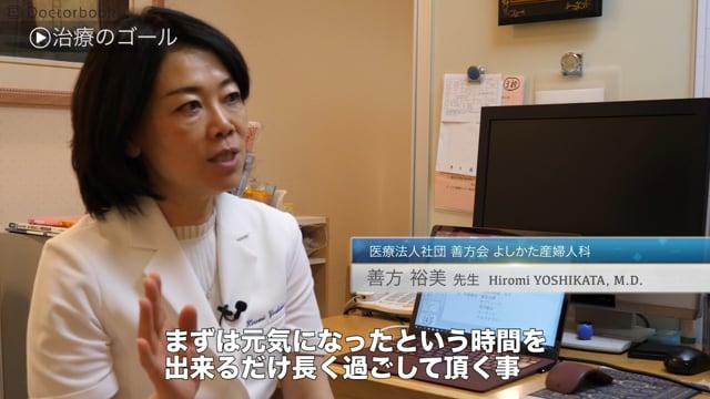 善方 裕美先生:更年期の女性診療におけるポイント;かかりつけ医の重要性とは?
