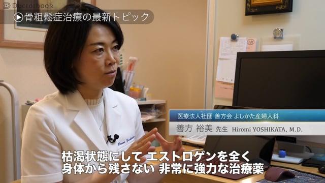 善方 裕美先生:骨粗鬆症の女性医学的アプローチとは?女性のライフステージとの関係