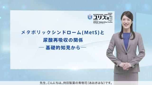 メタボリックシンドローム(MetS)と尿酸再吸収の関係