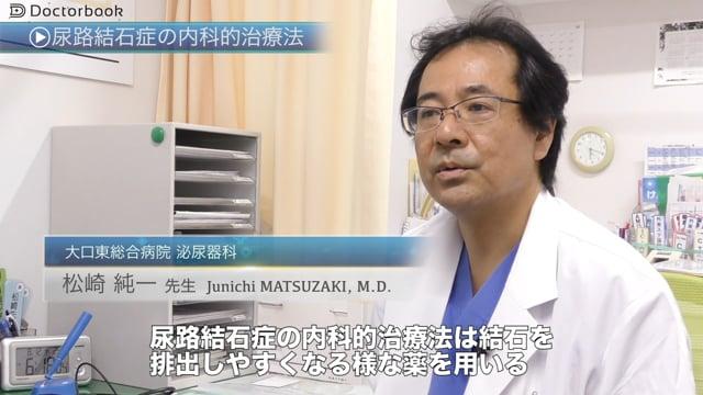 尿路結石症の治療法:薬を飲んで治る?手術が必要?