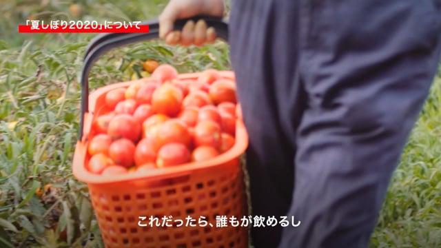 カゴメ株式会社さま_夏しぼり2020PR動画