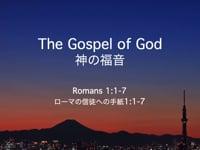 Rom. 1:1-7. The Gospel of God. Jan 2021.