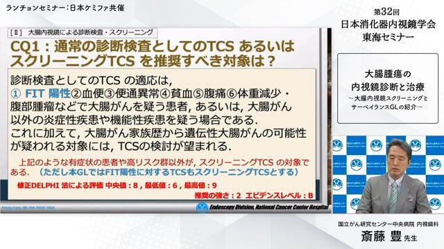 第32回 日本消化器内視鏡学会東海セミナーランチョンセミナー
