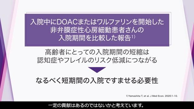 第3回 DOACがもたらした変化と高齢者の抗凝固療法