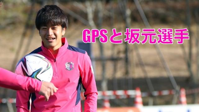 GPSと坂元選手
