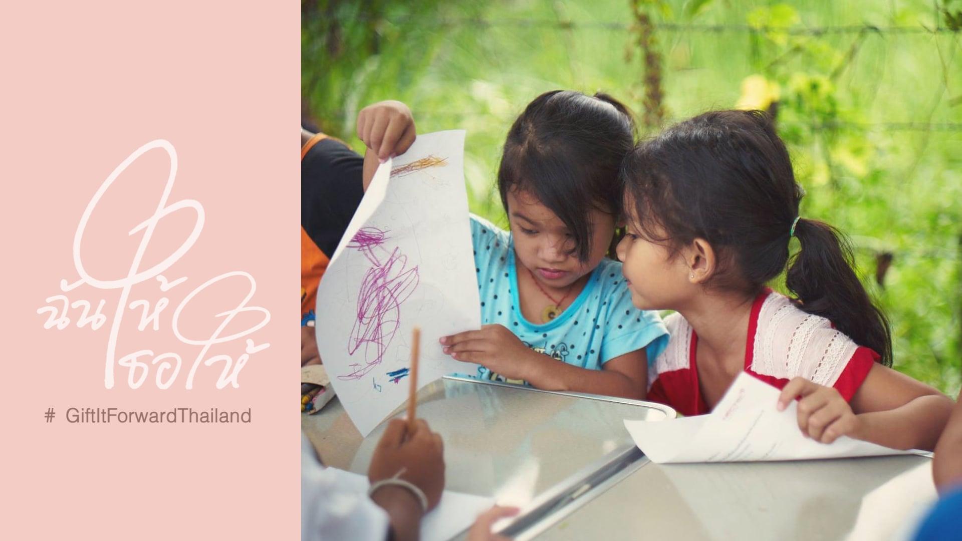 Gift It Forward Thailand Promo