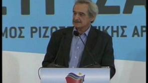 Β' Πανελλαδική Σύσκεψη ΣΥΡΙΖΑ